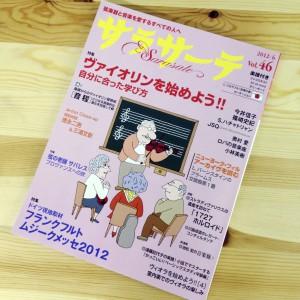 サラサーテ2012年6月号(Vol.46)表紙