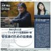 大野和士/都響第736回 定期演奏会チラシ