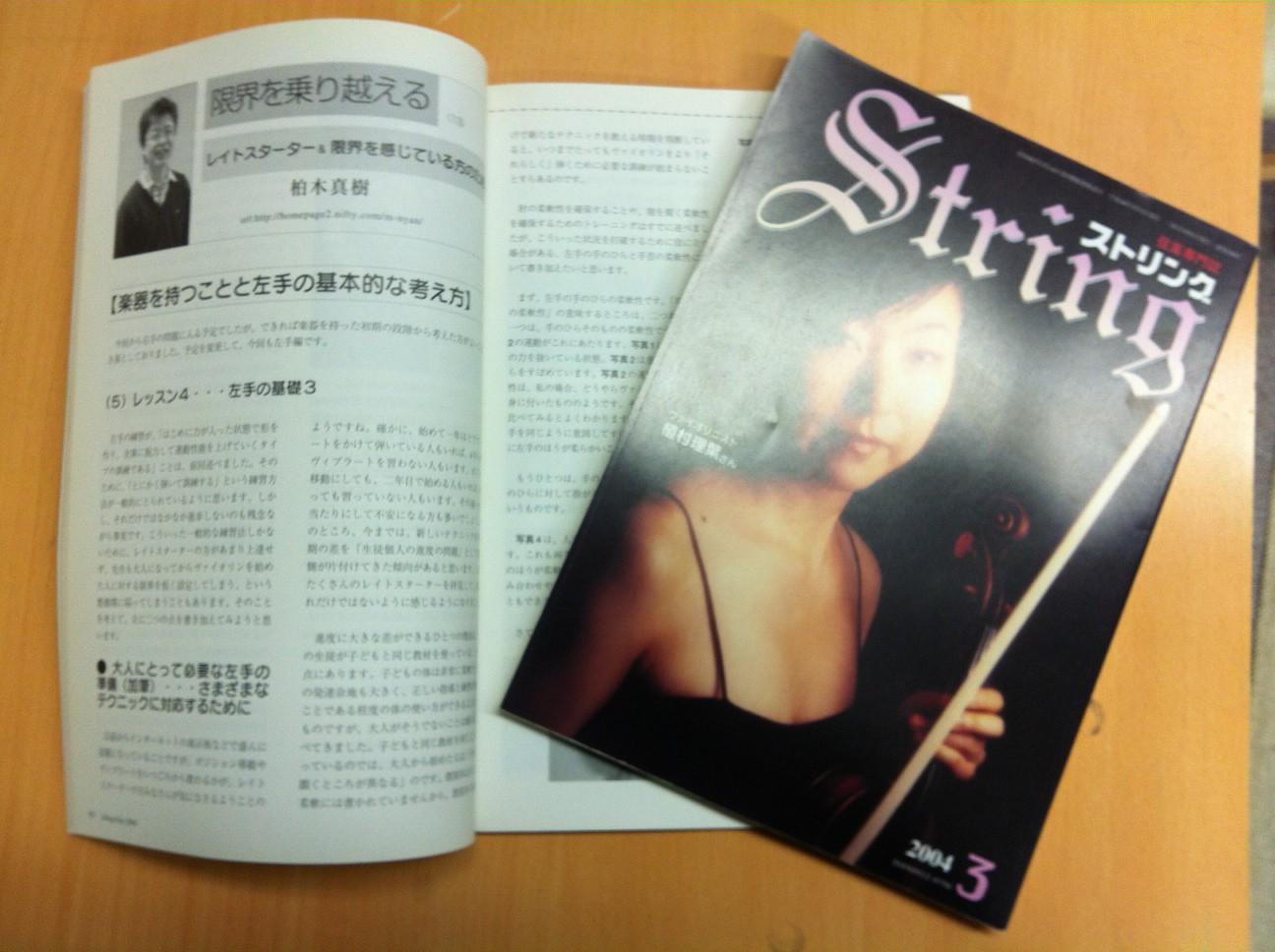 弦楽雑誌string