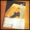 ヴァイオリンを弾くための身体の作り方・使い方 表紙